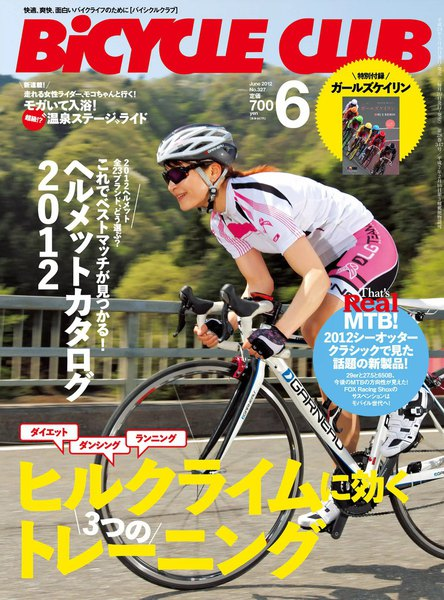BICYCLE CLUB 2012年6月号