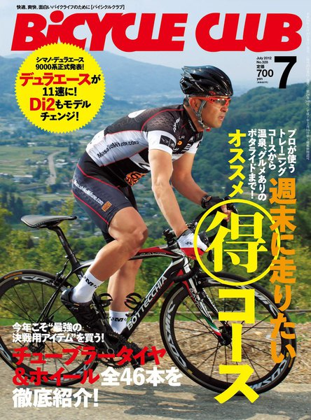 BICYCLE CLUB 2012年7月号
