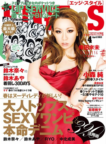 EDGE STYLE April 2012 No.22