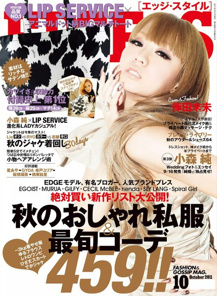 EDGE STYLE October 2011 No.16