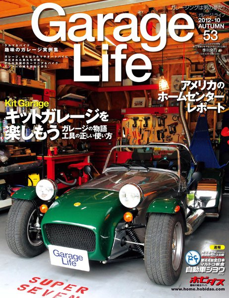 Garage Life 2012-10 AUTUMN vol.53