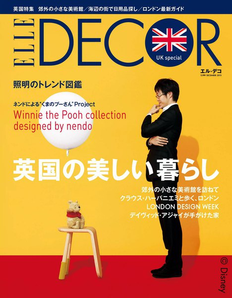 ELLE DECOR 2013年12月号