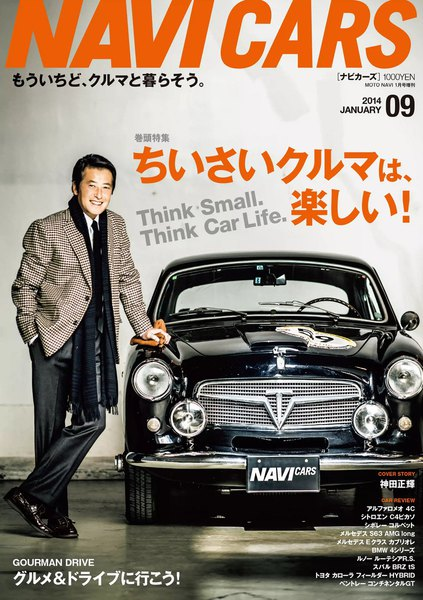NAVI CARS Vol.9 2014年1月号
