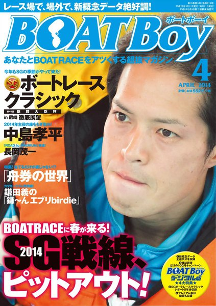 BOATBoy April 2014.4