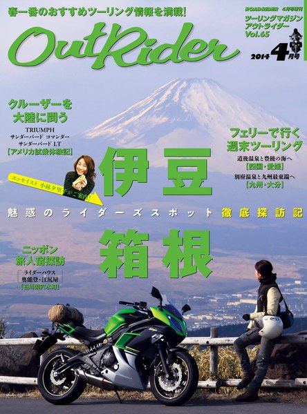 Out Rider 2014年4月号(vol.65)
