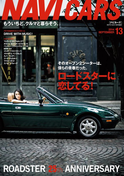 NAVI CARS Vol.13 2014年9月号