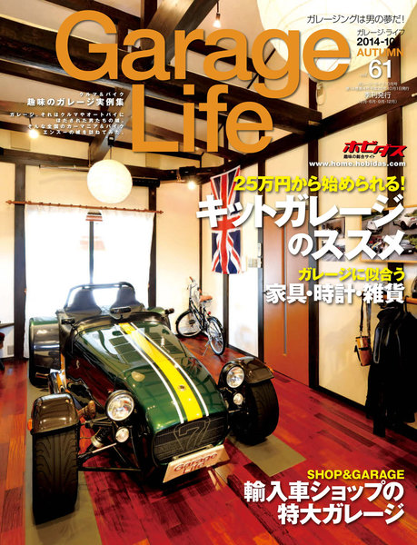 Garage Life 2014--10 AUTUMN vol.61