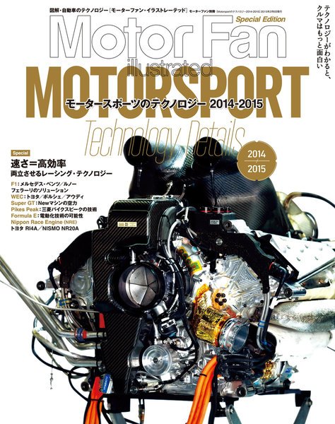 Motor Fan illustrated 特別編集 Motorsportのテクノロジー 2014-2015