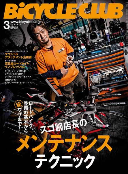 BICYCLE CLUB 2015年3月号