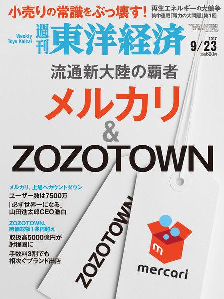 週刊東洋経済 2017年9月23日号(9月19日発売)