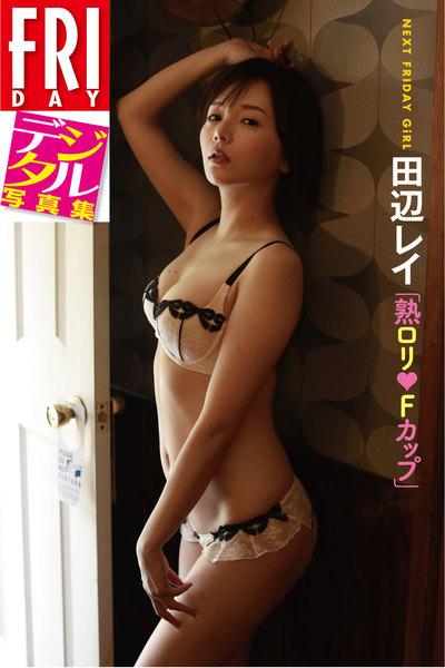 田辺レイ『熟ロリFカップ』FRIDAYデジタル写真集