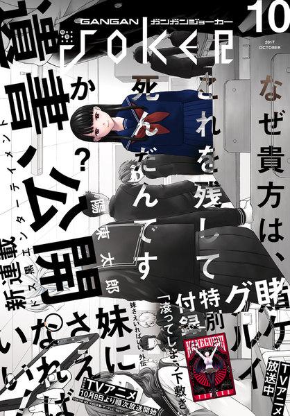 デジタル版月刊ガンガンJOKER 2017年10月号(9月22日発売)