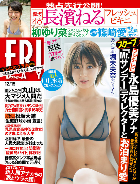 FRIDAY 2017年12月15日号(12月1日発売)