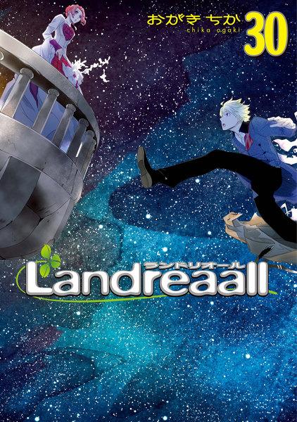 Landreaall(ランドリオール)30巻