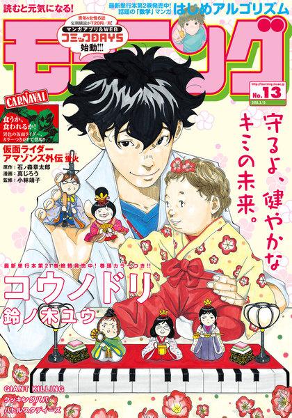 漫画雑誌・モーニング 2018年13号(3月1日発売)