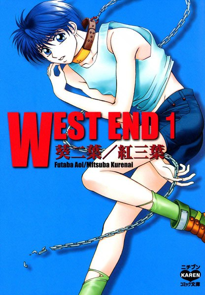 WEST END 1巻 - 漫画
