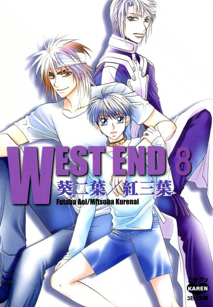WEST END 8巻 - 漫画