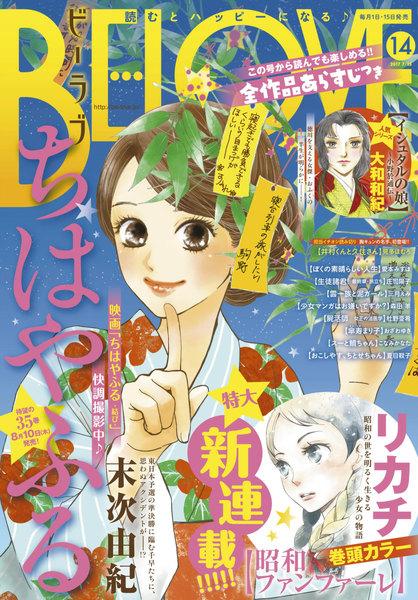 BE・LOVE 2017年14号7月15日号(6月30日発売)
