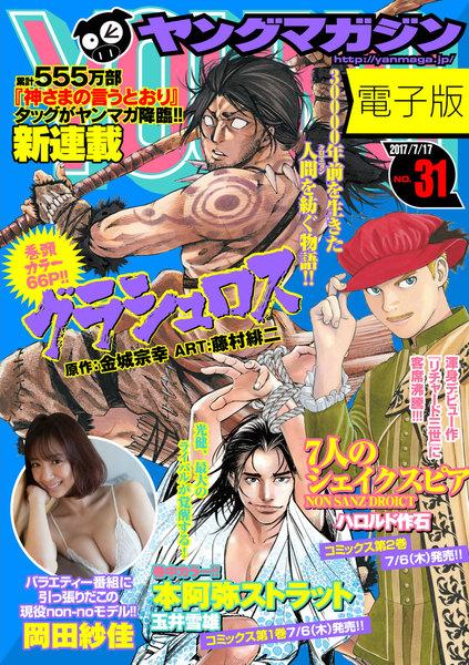 ヤングマガジン 2017年31号(7月3日発売)