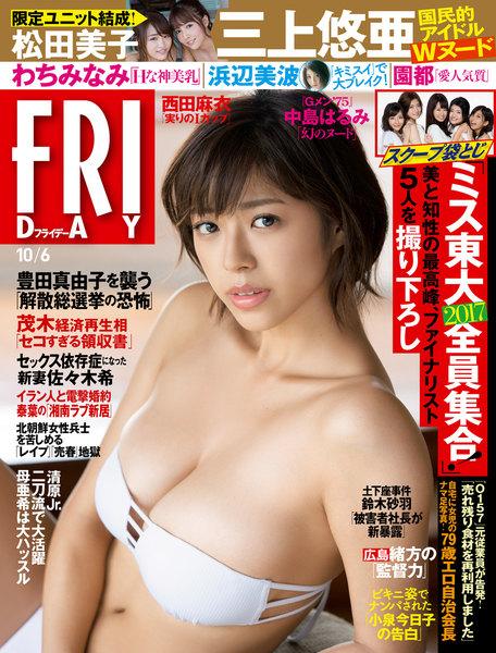 FRIDAY 2017年10月6日号(9月22日発売)
