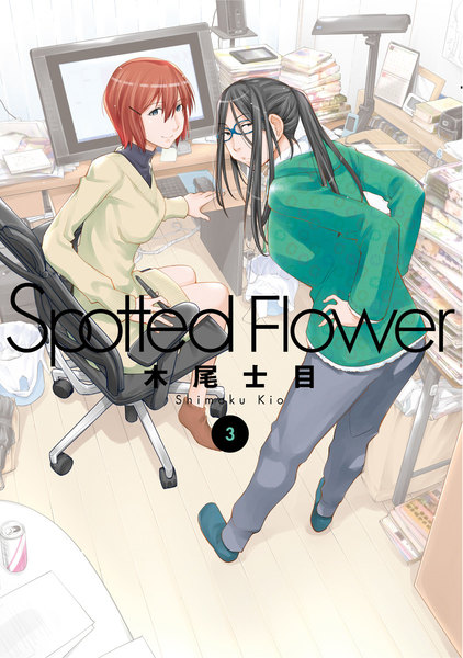 Spotted Flower(スポッテッド フラワー)3巻