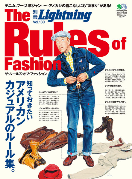 別冊Lightningシリーズ Vol.130 The Rules of Fashion