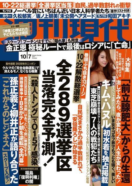 週刊現代 2017年10月7日号(9月22日発売)