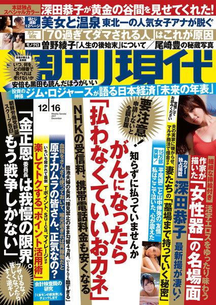 週刊現代 2017年12月16日号(12月4日発売)