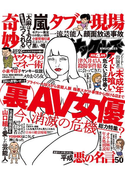 実話ナックルズ 2018年4月号(裏AV女優)