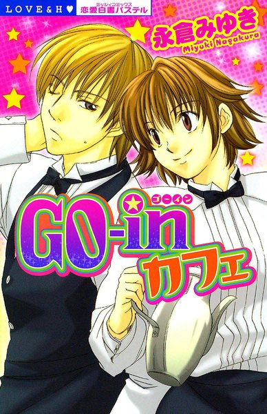GO-in カフェ 1巻 - 漫画
