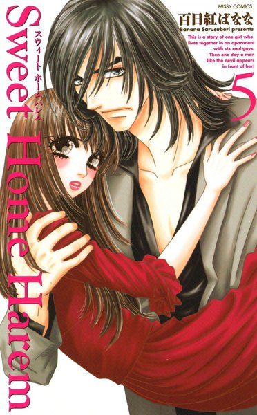 Sweet Home Harem 9巻 - 漫画
