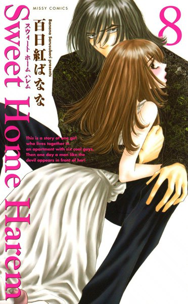Sweet Home Harem 15巻 - 漫画