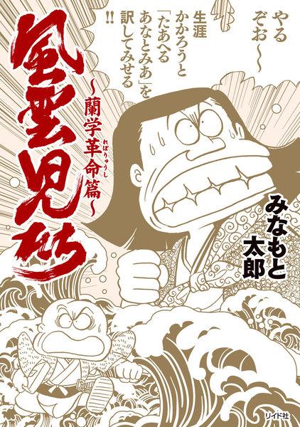 風雲児たち〜蘭学革命篇〜
