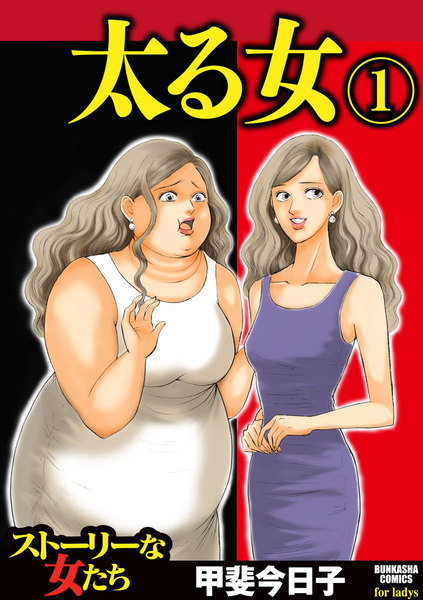 太る女1巻