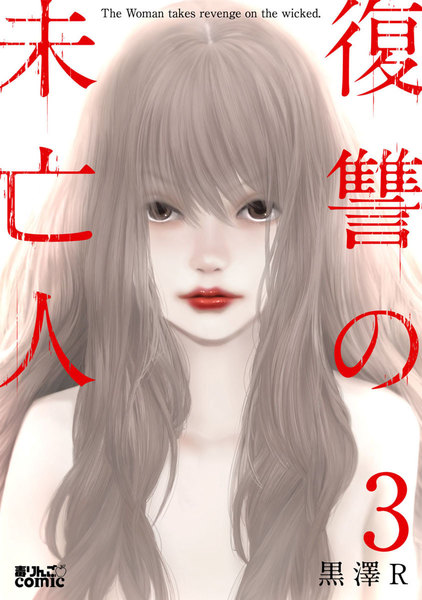 復讐の未亡人 3巻