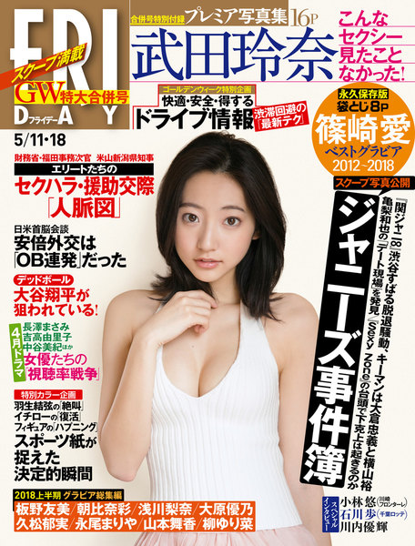 FRIDAY 2018年5月11日・18日号(4月27日発売)