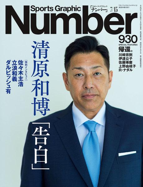 Number(ナンバー)930号(2017年6月29日発売)