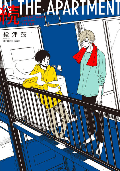 IN THE APARTMENT - 漫画