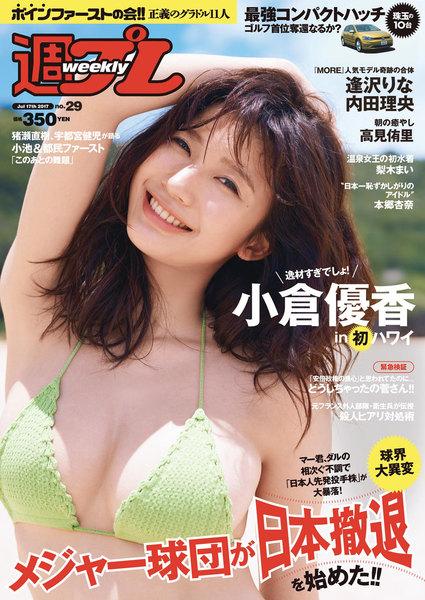 週刊プレイボーイ 7月17日号No.29(2017年7月3日発売)