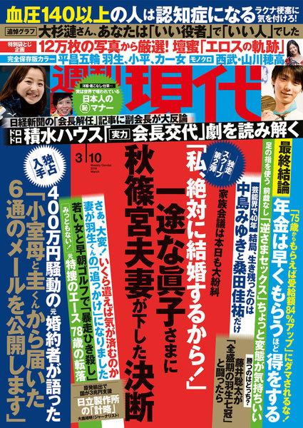 週刊現代 2018年3月10日号(2月26日発売)
