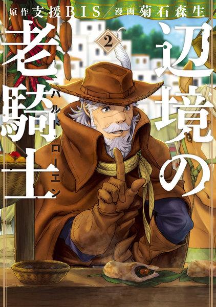 辺境の老騎士 バルド・ローエン 2巻