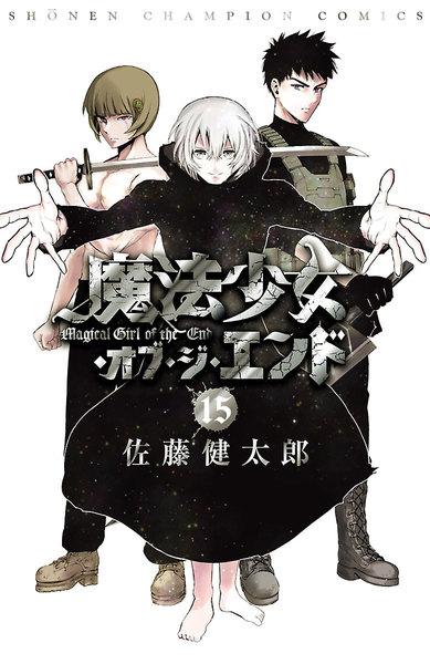 魔法少女・オブ・ジ・エンド 15巻