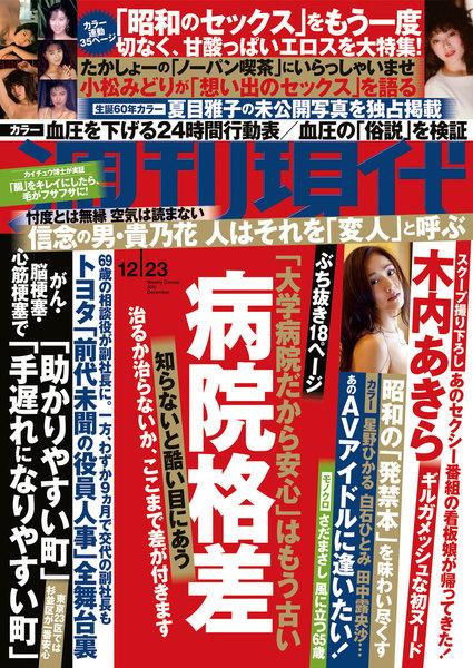 週刊現代 2017年12月23日号(12月11日発売)