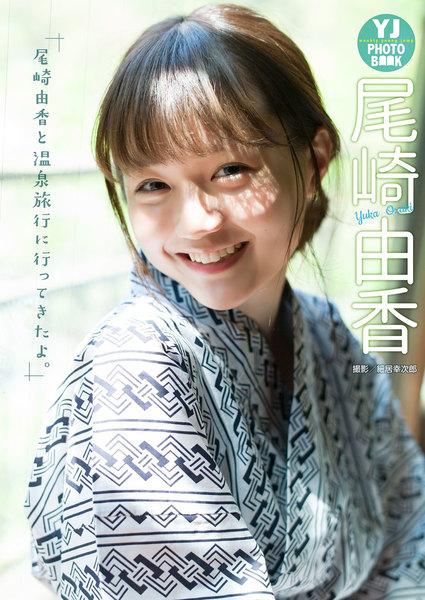 尾崎由香「尾崎由香と温泉旅行に行ってきたよ。」デジタル限定 YJ PHOTO BOOK