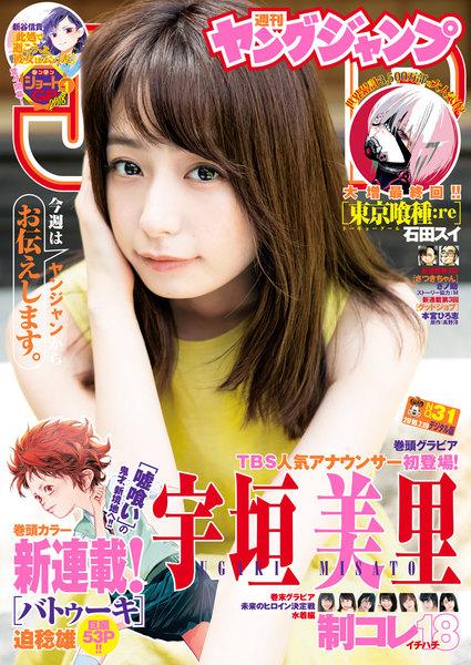 ヤングジャンプ 2018 No.31(7月5日発売)