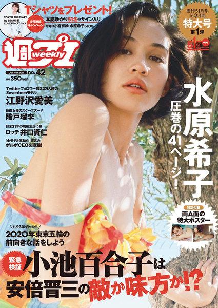 週プレ10月16日号No.42(2017年10月2日発売)