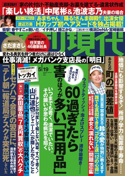 週刊現代 2018年5月19日号(5月7日発売)
