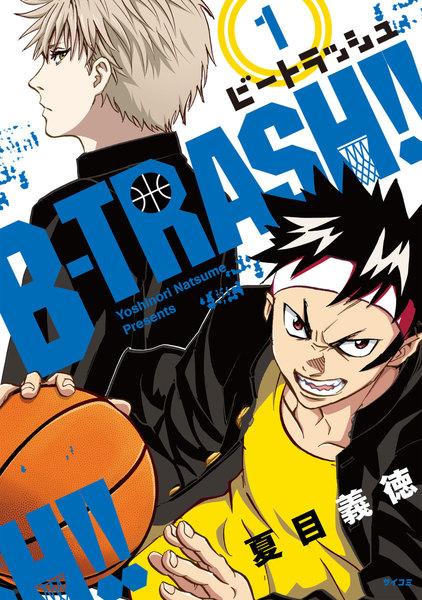 B−TRASH!!