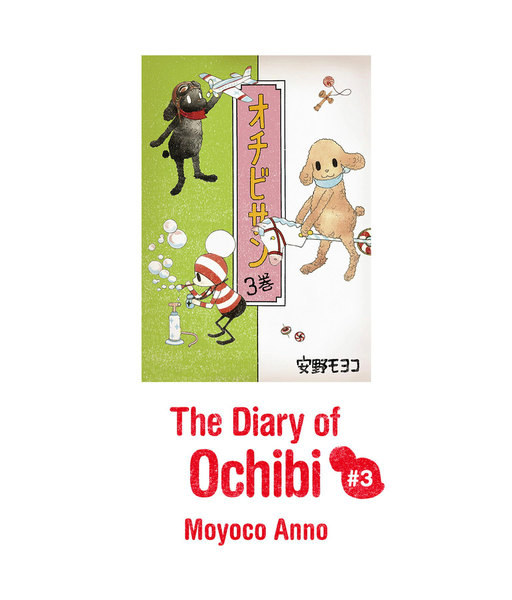 The Diary of Ochibi vol.3 - 漫画