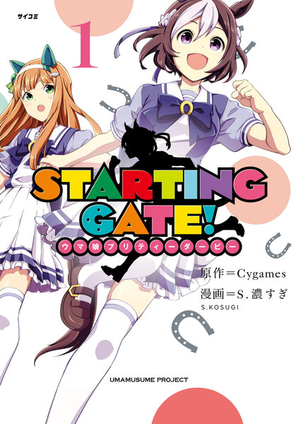 STARTING GATE!ウマ娘プリティーダービー